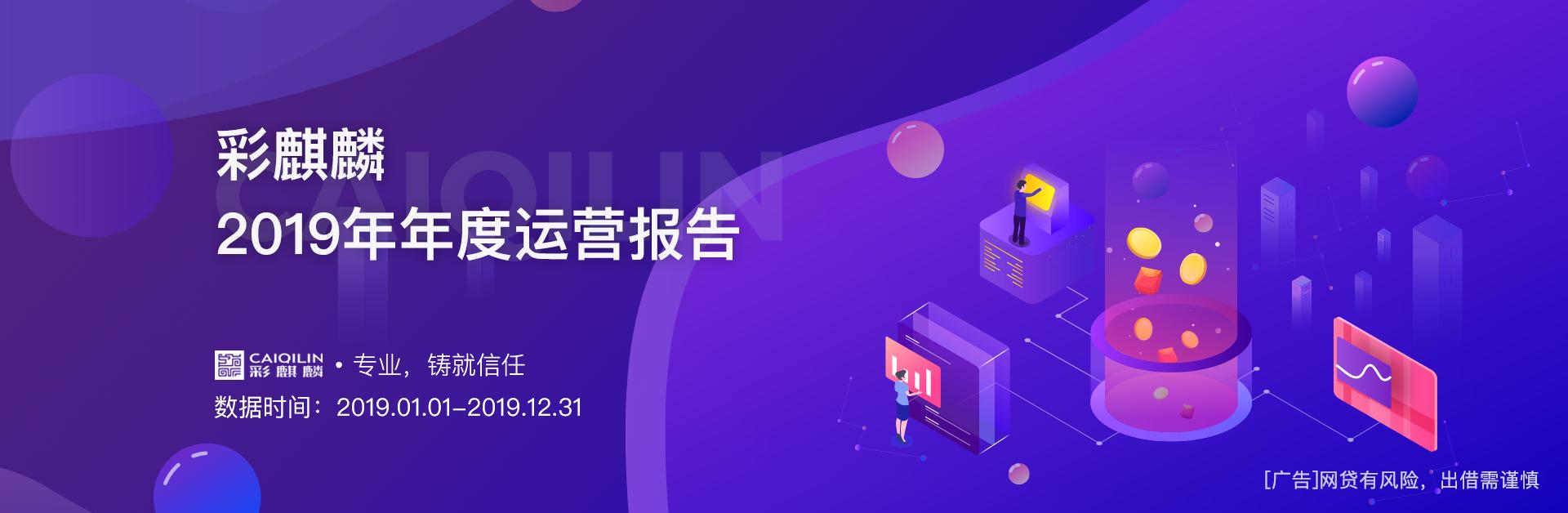 彩麒麟2019年年度运营报告PC